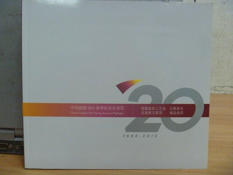 【書寶二手書T5/收藏_WFH】中國嘉德2013春季拍賣會預覽_瓷器家具工藝品古籍善本等
