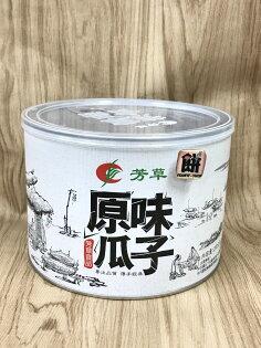 芳草原味瓜子-218g