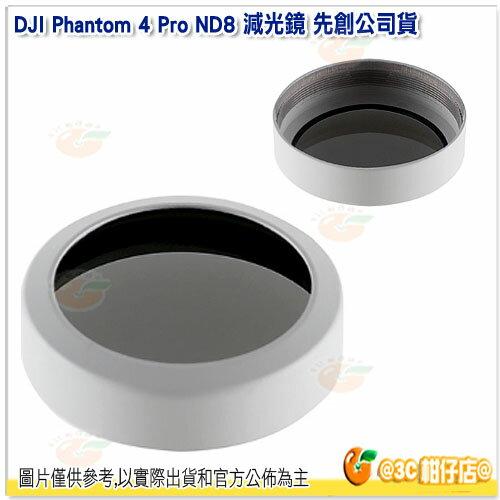 大疆 DJI Phantom 4 Pro ND8 減光鏡 先創公司貨 減三檔快門