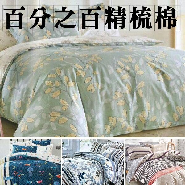 特惠~6x7尺雙人被套 薄被單~100^%精梳棉~活性環保印染 純棉觸感舒適柔軟 款式^~