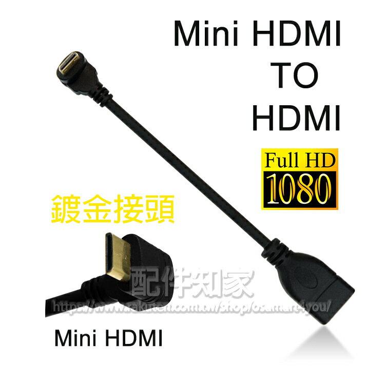 【Type C】Mini HDMI 公頭 轉 HDMI母頭 16.5cm 鍍金轉接頭/FULL HD/轉換線/TF101/Famorr/ThinkPad/ideapad-ZY
