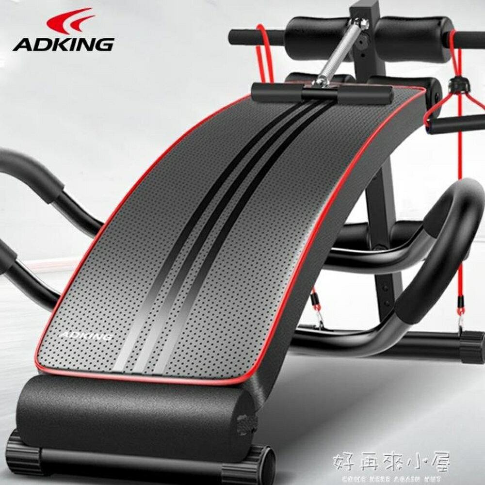 ADKING仰臥起坐健身器材家用多功能仰臥板輔助器男腹肌運動收腹器 好再來小屋 igo