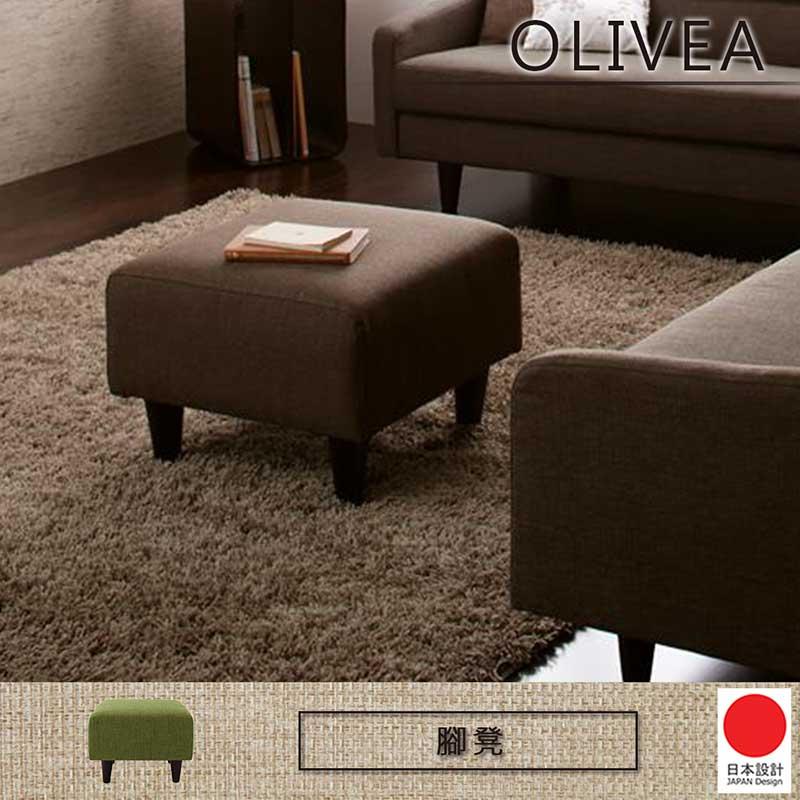 【dayneeds】OLIVEA?標準沙發腳凳?日本設計 沙發 布沙發 L型沙發