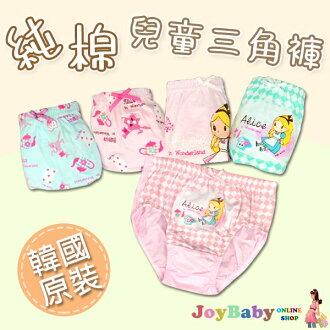 兒童內褲三角褲 韓國寶寶純棉內褲-Alice女孩系列-JoyBaby