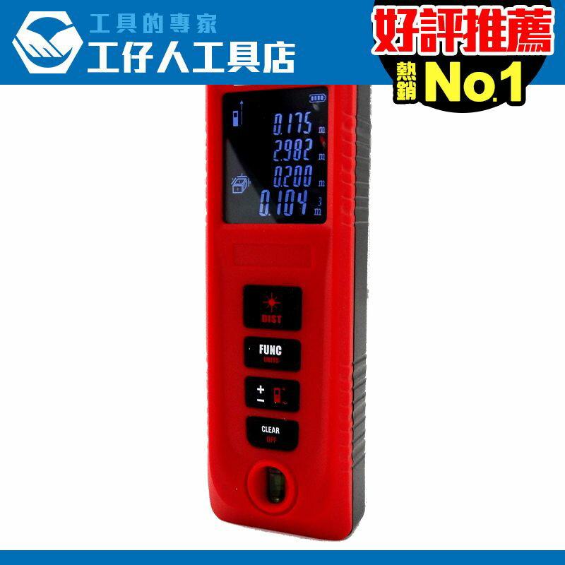 MET-C40 手持激光測距儀40公尺 紅外線 高精度電子尺 距離測量器 量房博士【工仔人】