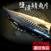 中秋節烤肉食材到【富統食品】鹽漬鯖魚片(150g/片)