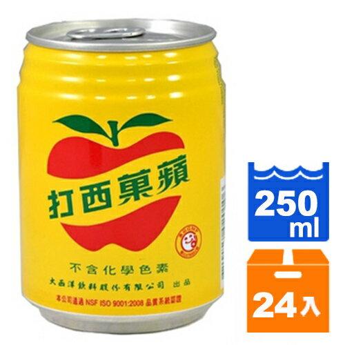 蘋果西打 250ml (24入)/箱