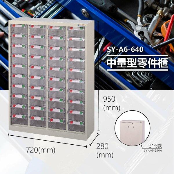 官方推薦【大富】SY-A6-640中量型零件櫃收納櫃零件盒置物櫃分類盒分類櫃工具櫃台灣製造