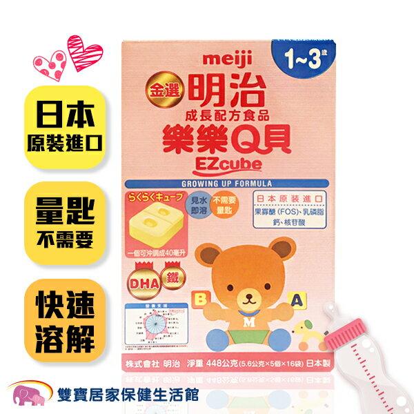 明治 金選 樂樂Q貝 成長方塊奶粉 16袋入/盒 日本製 公司貨 嬰兒奶粉 幼兒奶粉 成長配方 明治Q貝