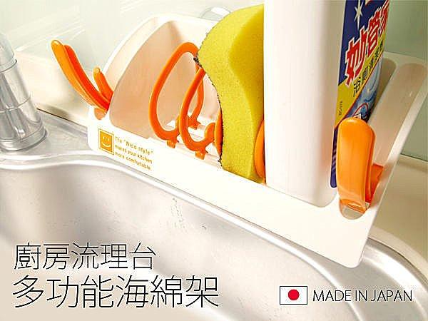 BO雜貨【SV3185】日本製 多功能海棉架 廚房收納 餐廚 廚房流理台 瀝乾 洗碗精菜瓜布
