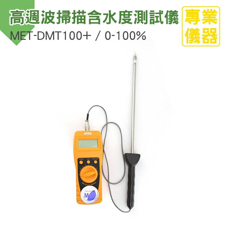 《安居生活館》高週波水分儀 水分測定儀 水份檢測儀 水分測量儀 MET-DMT100+