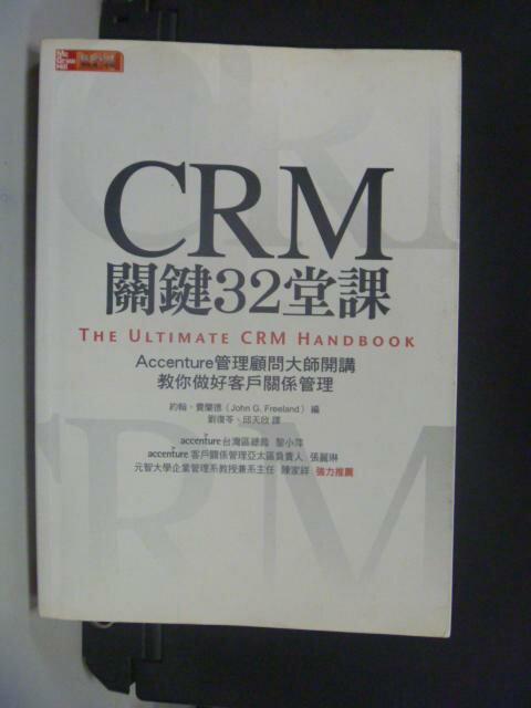 【書寶二手書T8/行銷_KFY】CRM關鍵32堂課_原價430_約翰‧費蘭德