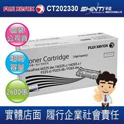 富士全錄 Fuji Xerox CT202330 原廠原裝高容量碳粉匣(適用 DP P225/P265/M225/M265)