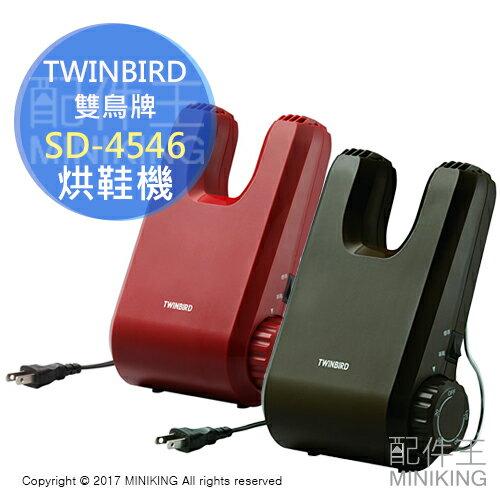 【配件王】現貨紅色雙鳥牌SD-4546烘鞋機烘乾機乾鞋機50分鐘乾防黴菌防異味