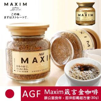 日本暢銷 AGF Maxim 箴言金咖啡 (80g) 金罐 箴言咖啡 即溶咖啡 咖啡 進口食品【N100867】