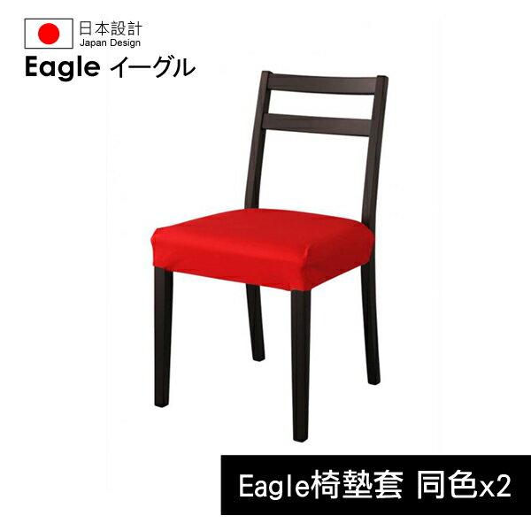 【台灣Eagle】日本設計延伸餐桌系列_椅套2件組(只有椅套)(7色) - 限時優惠好康折扣