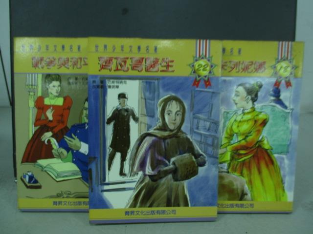 ~書寶 書T4/兒童文學_MAJ~戰爭與和平_齊瓦哥醫生_安娜卡列妮娜_共3本合售
