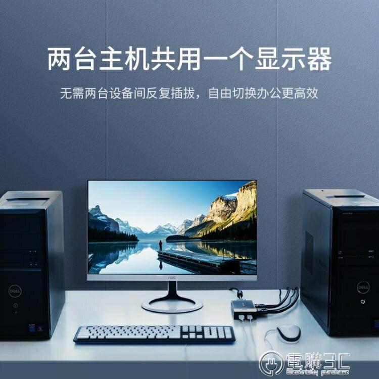 kvm切換器2口顯示器視頻電腦屏幕轉換器一拖二兩臺主機鍵盤鼠標共用享器打印機usb擴展vga分