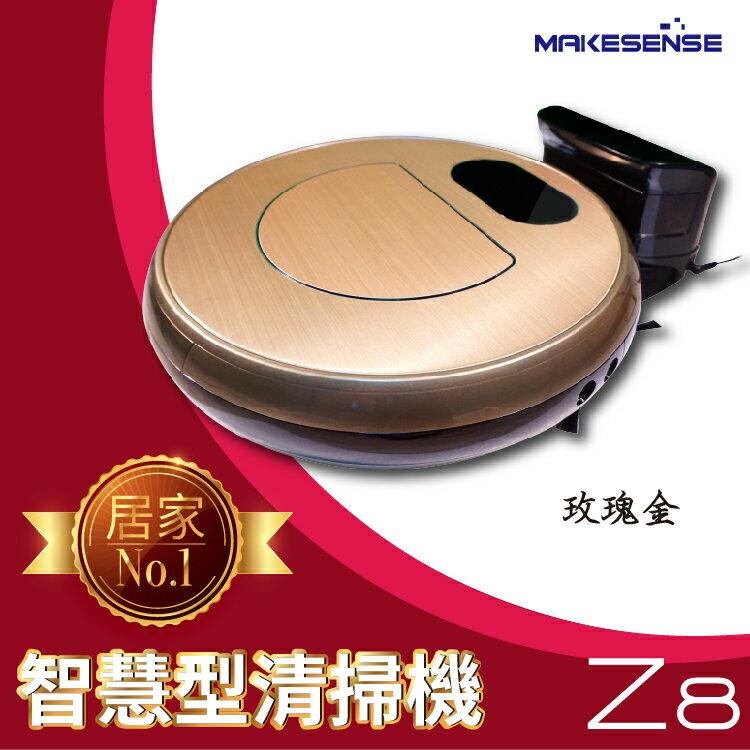 【MAKESENSE】Z8 玫瑰金 智能掃地機 清潔管家掃地機器人/自動吸塵器/自動打掃機器人/掃地機/清潔機/洗地機