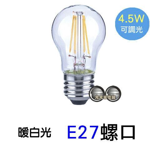 ★元元家電館★Luxtek樂施達 4.5瓦 E27燈座/G45型(暖白光-可調光) 單入 G45-4.5W