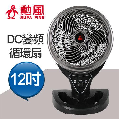 【勳風】12吋DC節能變頻循環扇 HF-7626DC