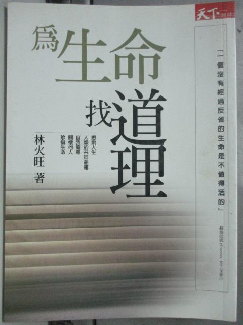 【書寶二手書T9/哲學_HAT】為生命找道理-生命對話_林火旺