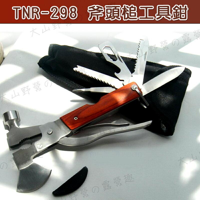 【露營趣】中和安坑 TNR-298 斧頭槌工具鉗 多功能鉗 車窗擊破器 螺絲起子 戳刀 鋸子 小刀 開瓶器