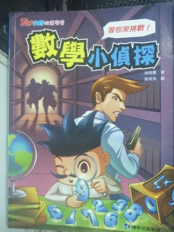 【書寶二手書T3/國中小參考書_XCW】數學小偵探_施曉嵐