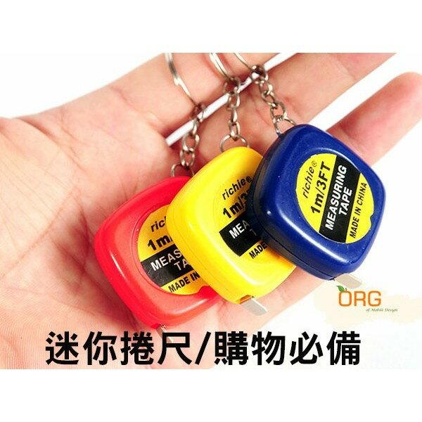 《SD0197》迷你捲尺 旅行/旅遊/出國/自由行/日本 便攜 1米 捲尺 鑰匙圈 托運 購物 公司 贈品 隨身
