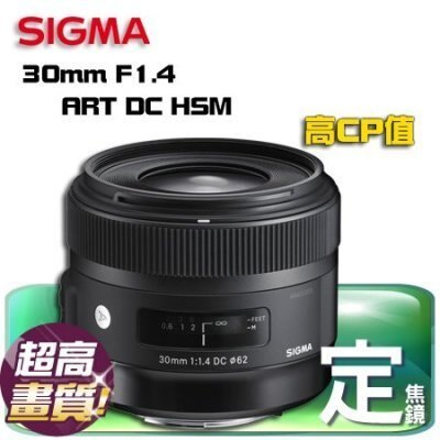 "Sigma 30mm F1.4 ART DC HSM 最新款! / 恆伸公司貨""正經800"""