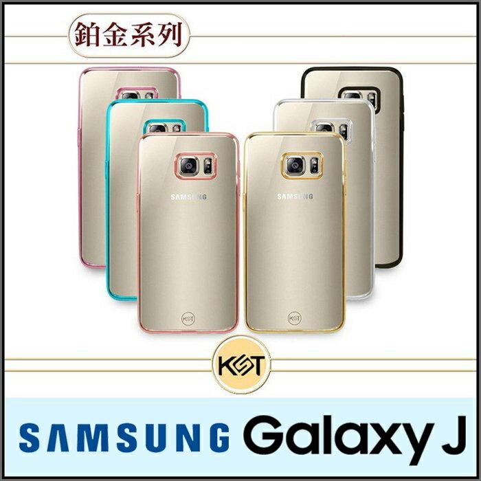 卡思特 鉑金系列 SAMSUNG GALAXY J7 SM-J700/J3 SM-J320 保護殼/軟殼/保護套/手機保護/背蓋