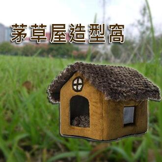 寵物睡窩 茅草屋造型窩