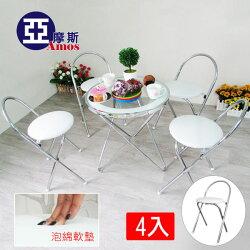 戶外折疊椅【YBW001-4】白色4入摺合椅 折疊椅 塑膠椅 休閒椅 餐椅 台灣製造 Amos