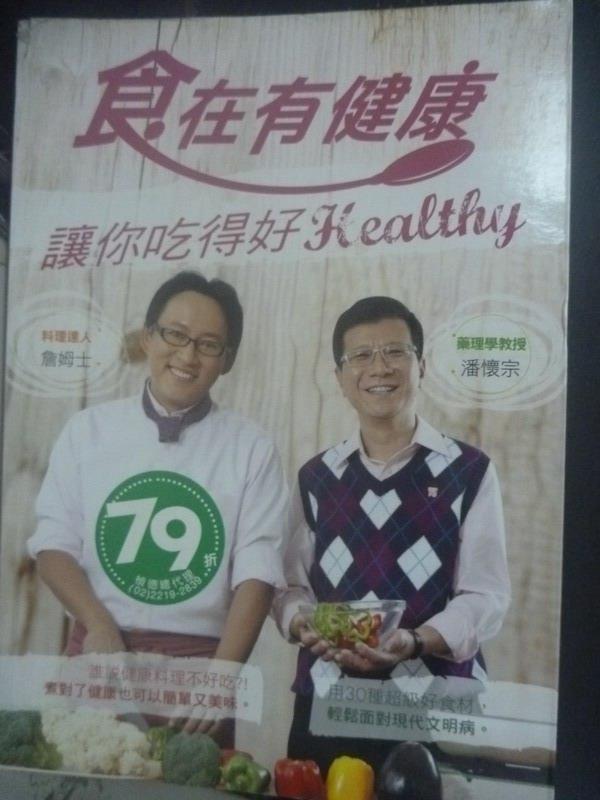 【書寶二手書T3/養生_XHA】食在有健康_潘懷宗