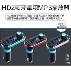 @Woori 3c@HD2 車用MP3播放器 FM發射器 免持通話  雙USB孔 SD卡/隨身碟播放 車充 AUX
