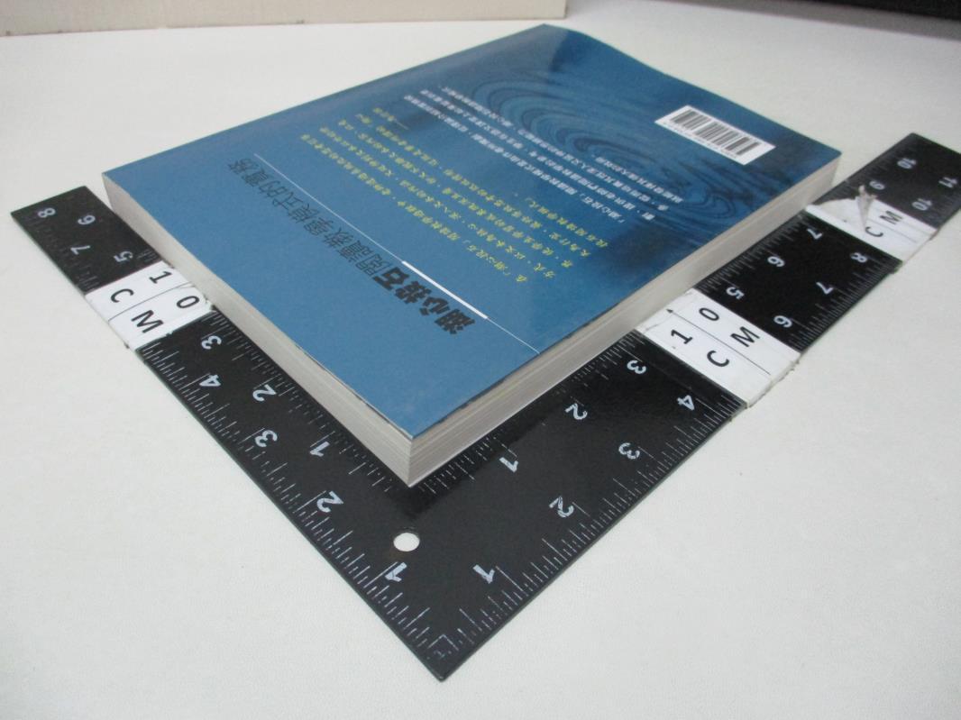 【書寶二手書T4/大學教育_AX5】湖心投石閱讀教學模式的實務_馬行誼