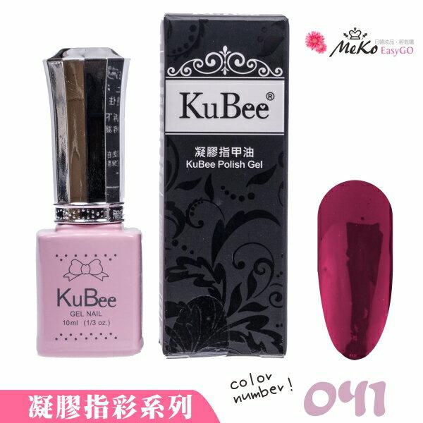 【KuBee】光撩凝膠指甲油#041