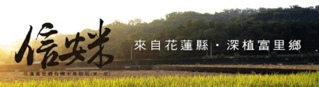 ➸貼心免運價❤★【水長流】花蓮富里黑米600g x5包 1