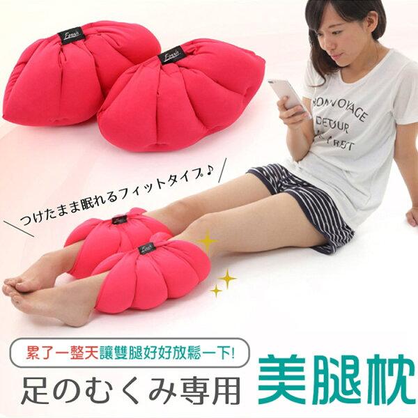 小腿放鬆枕美腿枕(1組2個)FA040