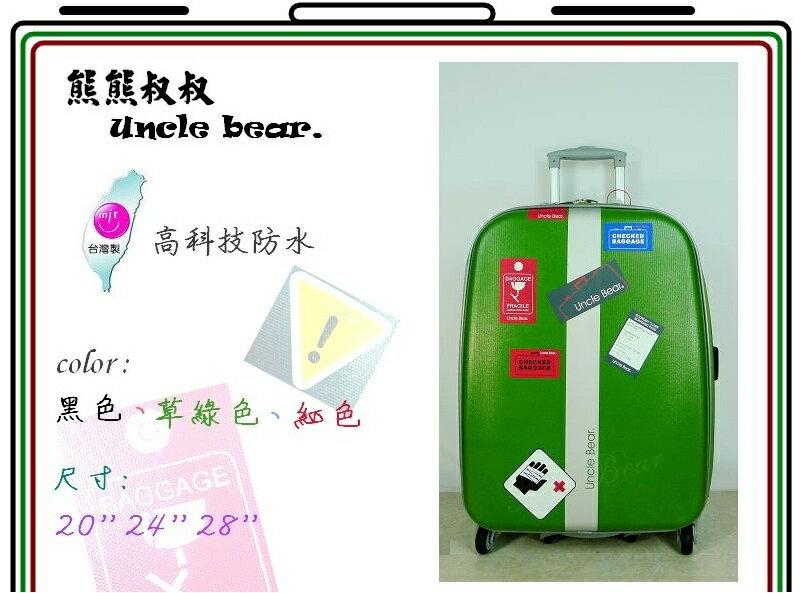 《熊熊先生》UNCLE BEAR 標籤圖案 24吋 MIT台灣製造 防潑水 TSA鎖 行李箱 旅行箱 拉桿箱 +送好禮
