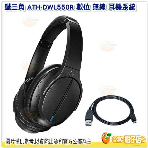 鐵三角ATH-DWL550R數位無線耳機系統公司貨頭戴耳罩式耳機