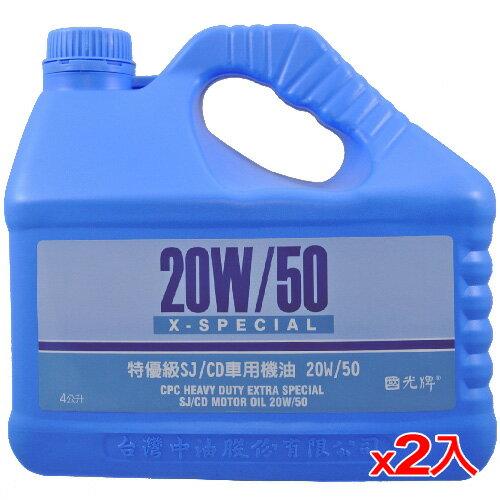 ★2件超值組★國光牌特優級車用機油4L(20W50)【愛買】