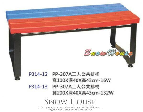 ╭☆雪之屋居家生活館☆╯P314-12PP-307A二人公共排椅公共椅等候椅100CM