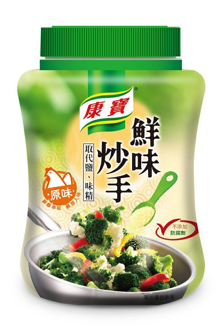 康寶新鮮味炒手系列-原味、素食  240G、500G