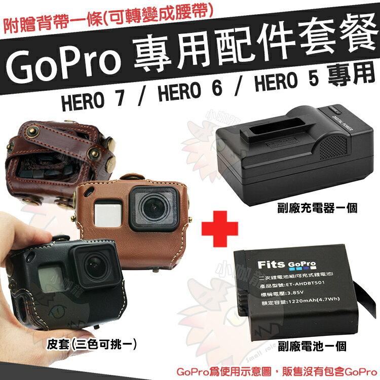 【小咖龍】 GoPro HERO 7 6 5 配件大套餐 專用皮套 副廠電池 充電器 座充 鋰電池 電池 保護套 防護皮套 附送背帶