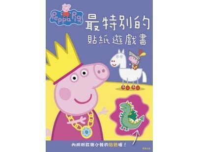 PG005C 粉紅豬小妹 最特別的 貼紙遊戲書