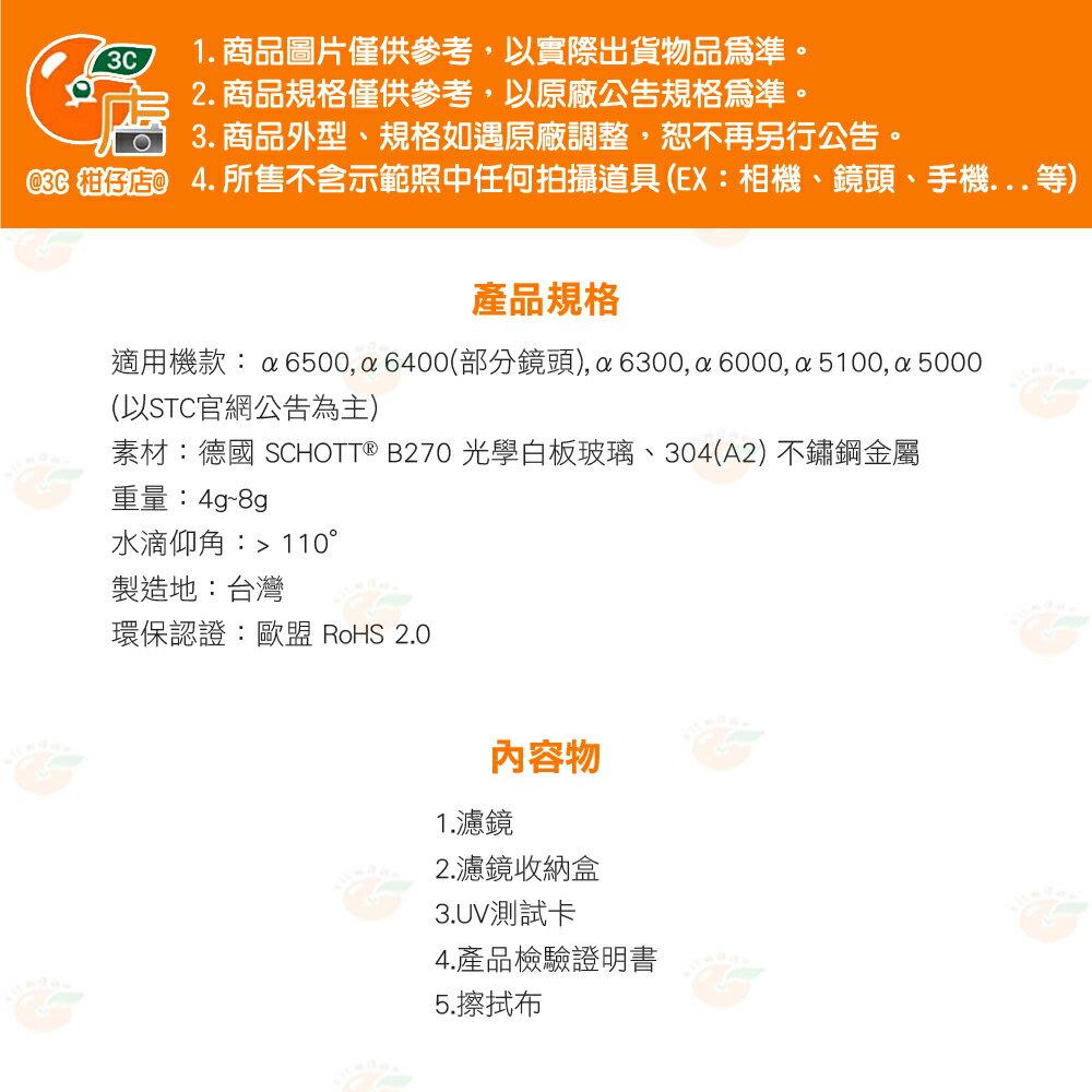 @3C 柑仔店@ STC Clip Sensor Protector 感光元件 保護鏡 for SONY APS-C 7