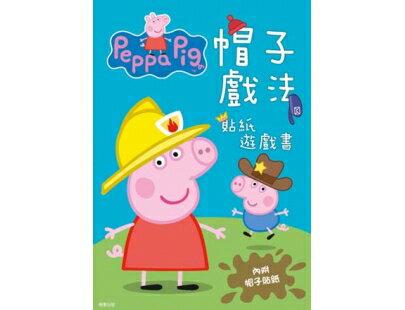 粉紅豬小妹 帽子戲法+夏日樂遊+最特別的+動動巧手 貼紙遊戲書 -大船回港
