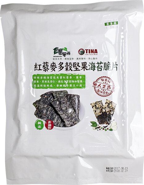 紅藜麥多穀堅果海苔脆片