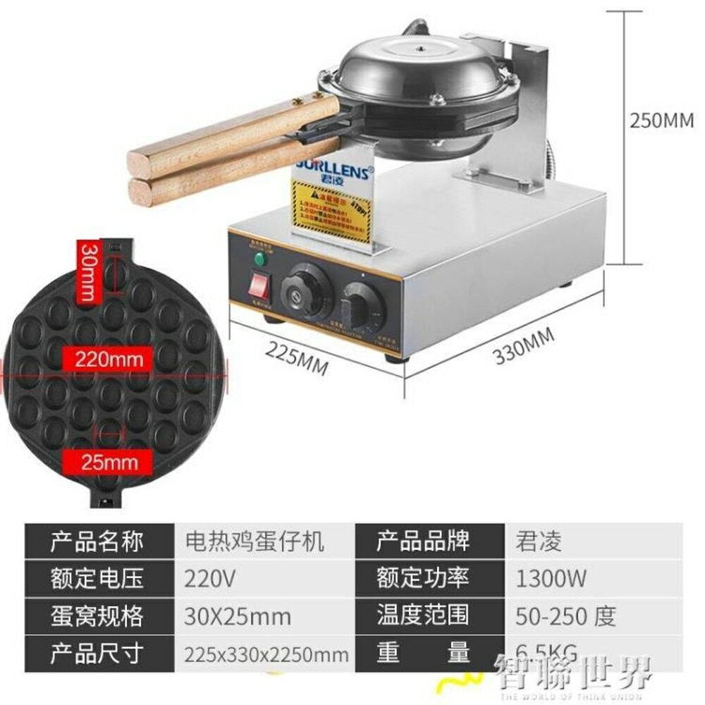 雞蛋仔機 君凌香港雞蛋仔機商用家用QQ蛋仔機電熱雞蛋餅機雞蛋仔機器烤餅機 220v ATF